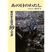 東日本大震災99人の声 あの日のわたし