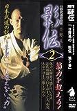 DVD>日野晃の影伝 2 衰えない力 (<DVD>)