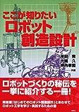 ここが知りたいロボット創造設計 (KS理工学専門書)