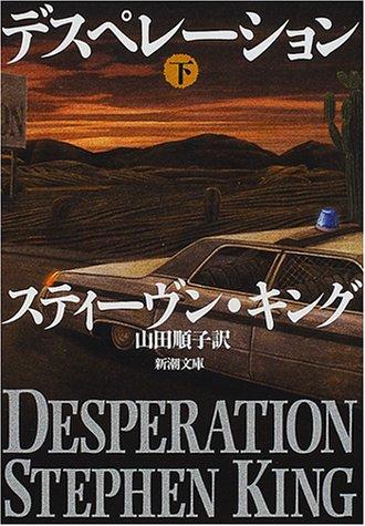 デスペレーション〈下〉 (新潮文庫)の詳細を見る