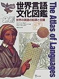 世界言語文化図鑑―世界の言語の起源と伝播