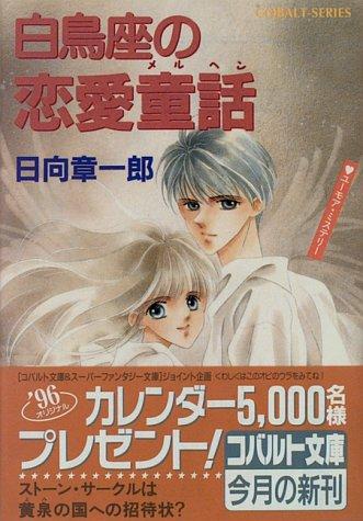 白鳥座の恋愛童話 (コバルト文庫)の詳細を見る