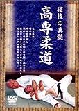 高専柔道 [DVD]