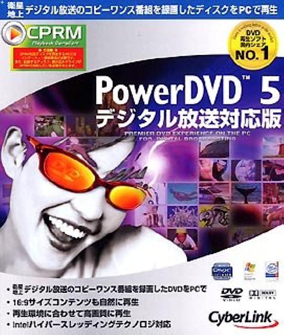 ベール蓋控えるPowerDVD 5 デジタル放送対応版