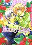 Honey Days (ダリアコミックスe)