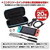 Nintendo Switch ケース スタンド機能付き 任天堂 ニンテンドー スイッチ ゲームカード ケーブル アダプタ 周辺機器の収納も可能 持ち運び (レオヤ)LEOYA