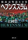 横浜市警第3分署 ヘブンズスラム (徳間文庫)