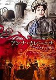 アンナ・カレーニナ ヴロンスキーの物語[DVD]