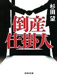 倒産仕掛人 (文芸社文庫)