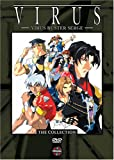 Virus: Virus Buster Serge Collection [DVD] [Import]