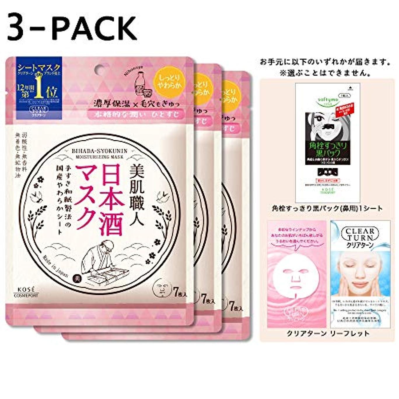 知っているに立ち寄るベッツィトロットウッドどっちでも【Amazon.co.jp限定】KOSE クリアターン 美肌職人 日本酒 マスク 7枚 3パック リーフレット付 フェイスマスク