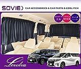 Levolva30系アルファード/ヴェルファイア(ハイブリッド含む)専用サイドカーテンセット ≪サンシェード不要のドレスアップ&車中泊グッズ!≫