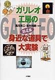 ガリレオ工房の身近な道具で大実験〈第4集〉