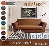 Subrtex ソファーカバー 2ピース チェック生地 肘付き フィット式 (3人掛け, コーヒー)
