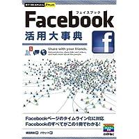 今すぐ使えるかんたんPLUS Facebook活用大事典