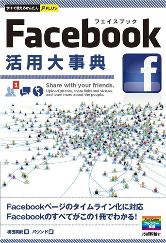 今すぐ使えるかんたんPLUS Facebook活用大事典の詳細を見る