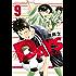DAYS(9) (週刊少年マガジンコミックス)