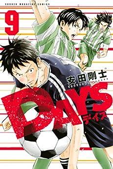 [安田剛士]のDAYS(9) (週刊少年マガジンコミックス)