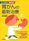 胃がんの最新治療 (よくわかる最新医学)