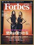 Forbes JAPAN(フォーブスジャパン) 2016年 09 月号 [雑誌]