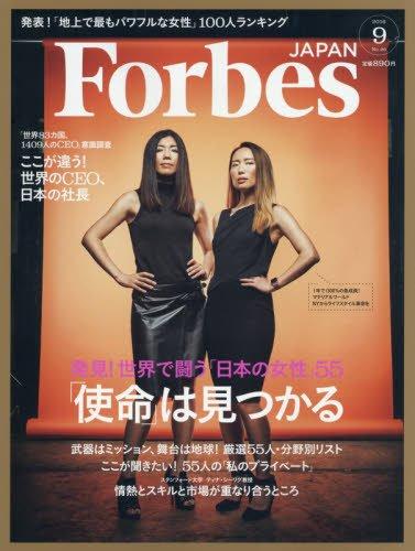 Forbes JAPAN(フォーブスジャパン) 2016年 09 月号 [雑誌]の詳細を見る