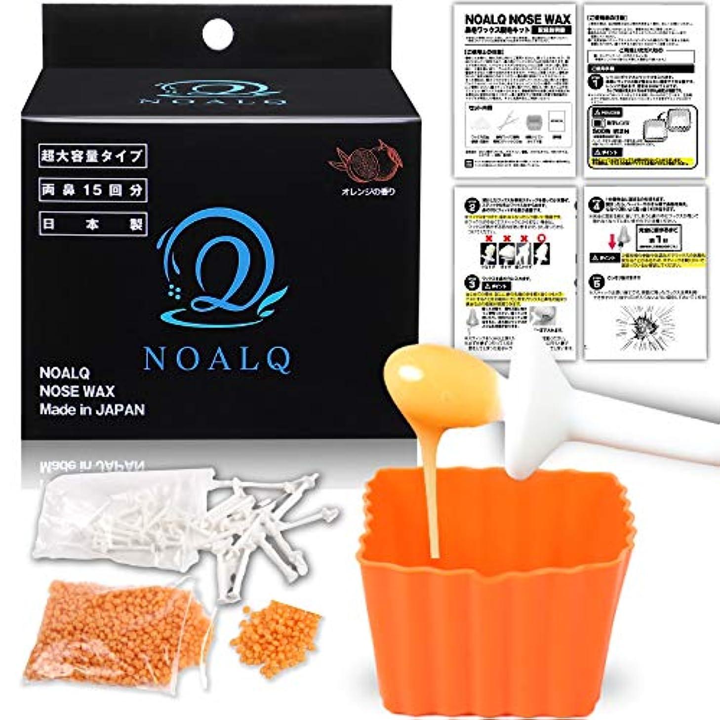 推進ナース理想的NOALQ(ノアルク) ブラジリアンワックス 鼻毛 脱毛 ワックス 超大容量両鼻15回分 ワックス60g スティック30本 日本製 (シアバター ホホバオイル 食品グレードロジンエステル)オレンジフレーバータイプ