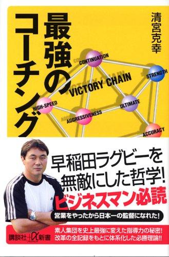 最強のコーチング (講談社+α新書)