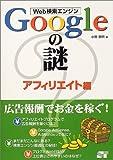 Web検索エンジンGoogleの謎 アフィリエイト編