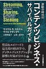 激動の時代のコンテンツビジネス・サバイバルガイド Kindle版