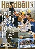 スポーツイベントハンドボール 2017年 09 月号 [雑誌]