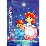 童話を胸に抱きしめて〈No.3〉 (集英社文庫―コバルトシリーズ)