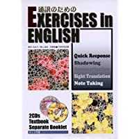 通訳のための EXERCISES in ENGLISH