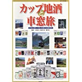 カップ地酒と車窓旅―日本列島美酒カップの旅。300蔵元400銘柄を案内。 (別冊航空情報)