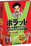 ボラット 栄光ナル国家カザフスタンのためのアメリカ文化学習(完全ノーカット版)髭&MANKINI水着付なりきりBOX (Amazon.co.jp仕様) [DVD]