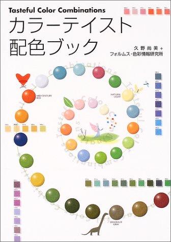 カラーテイスト配色ブックの詳細を見る