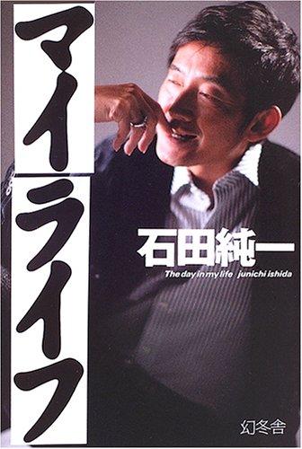 石田純一 マイライフ―The day in my life