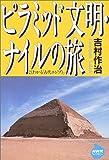 ピラミッド文明・ナイルの旅 (NHKライブラリー)