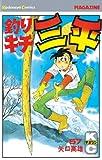 釣りキチ三平(57): 57