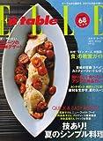Elle a table (エル・ア・ターブル) 2007年 09月号 [雑誌] 画像