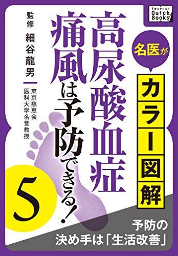 名医がカラー図解! 高尿酸血症・痛風は予防できる! (5) 予防の決め手は「生活改善」 (impress QuickBooks)の詳細を見る