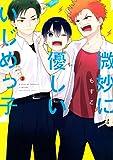 微妙に優しいいじめっ子(3) (マガジンポケットコミックス)