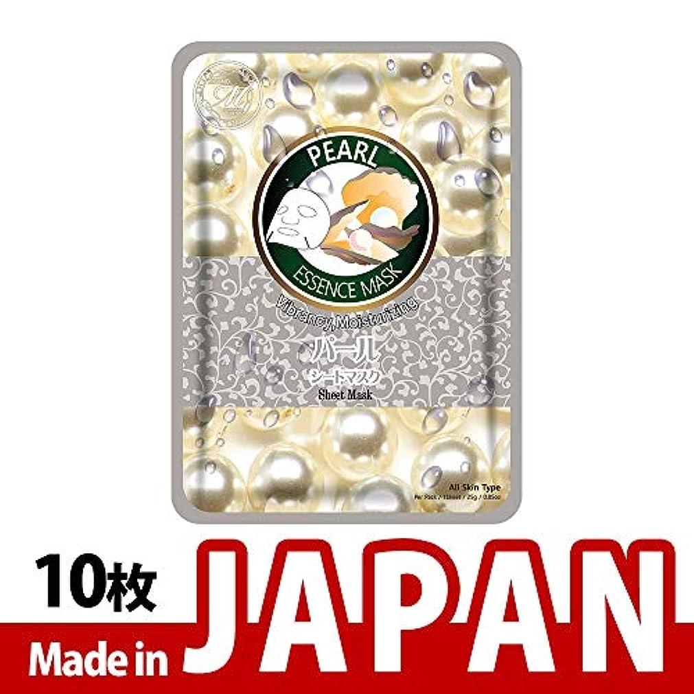 絶望オープニング率直な【MT612-B-0】MITOMO日本製 パール ホワイトニング シートマスク/10枚入り/10枚/美容液/マスクパック/送料無料