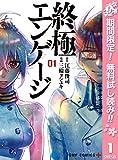 終極エンゲージ【期間限定無料】 1 (ジャンプコミックスDIGITAL)