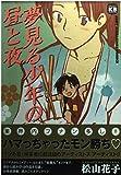 夢見る少年の昼と夜 / 松山 花子 のシリーズ情報を見る