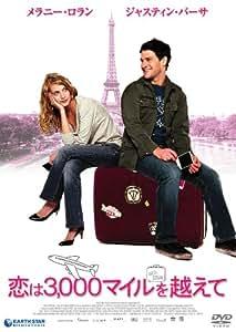 恋は3,000マイルを越えて [DVD]