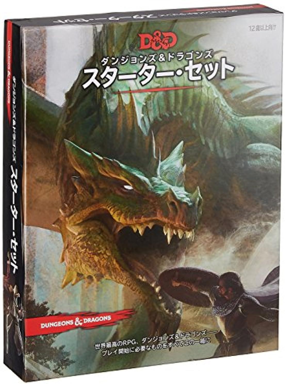 ダンジョンズ&ドラゴンズ スターター?セット第5版