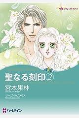 聖なる刻印 2 (ハーレクインコミックス) Kindle版