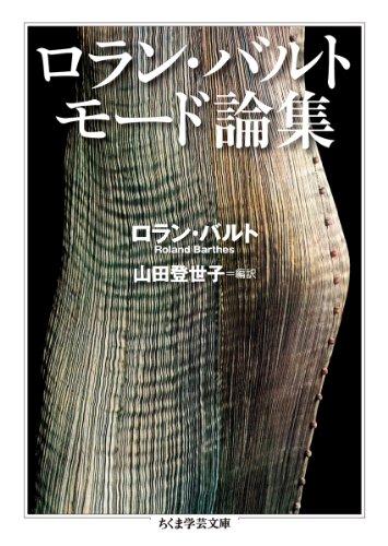 ロラン・バルト モード論集 (ちくま学芸文庫)の詳細を見る