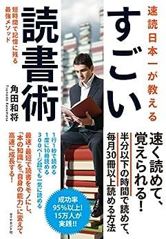 [角田和将]の速読日本一が教える すごい読書術――短時間で記憶に残る最強メソッド