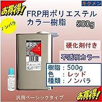 キクメン FRPカラーノンパラ樹脂500g 硬化剤付き 赤色 汎用ベーシック